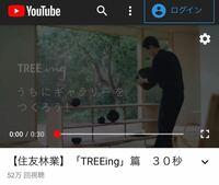 お願いします。どなたか教えて下さい。 住友林業のCM「TREEing」篇の曲は何という曲ですか? 英語です。 よろしくお願いしますm(_ _)m