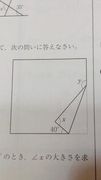 この正方形の右はしを折り曲げた問題の∠xが90°ということは分かるのですが、∠yの求め方がわかりません。詳しい解説ができる方いませんか?