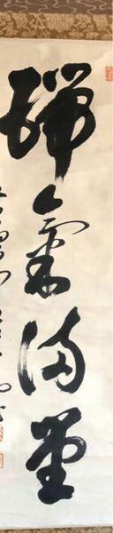 こちらの軸に書いてある漢字の読み方、意味分かる方いらっしゃいました、お教え下さい。よろしくお願いします。