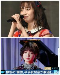 18日にNGT48の荻野由佳さんが、グループ卒業の決断を無しにしたと、 TDCのコンサートを終えてから発言しましたが、 22日の夢しな公演では、体調不良で途中退場しました。  そして、その翌23日、欅...