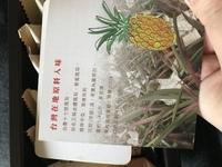 台湾のお土産です。 原材料かとおもいますが、 なんと書いてあるか教えてください。