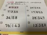 この算数の問題のやり方がわかりません。 下の画像にあります。 やってみたのですが全く自信がありません。 よろしくお願いします。