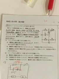(1)(c)でR1両端の電位が8Vである理由を教えてください