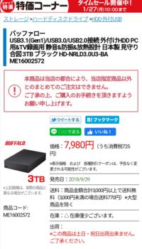 USB3.1(Gen1)/USB3.0/USB2.0接続 の意味を教えてください。 要するに私のパソコンに繋げるのか知りたいのです。  外付けHDD ハードディスク PC