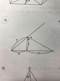 数学の問題です。 どなたか解ける人解説と答えを教えて欲しいです!