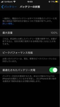 昨日iPhoneのバッテリーを交換しに行ったんですが、交換後も交換前ととくに変わらない感じがして、バッテリーの減り方が早く感じます。最大容量も画像の通り100%です。 iPhone6sです。そもそもiPhone6s自体が寿命なんですかね?