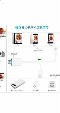 カーナビで携帯の画面を映すのに、カーナビから来てる、iPod接続USBに画像の商品をさして、繋いだら映す事はできるのでしょうか? カーナビにHDMIが付いていないため、映像端子ケーブルから変換器を使って繋ぐか...
