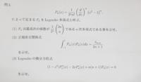 ルジャンドル多項式の漸化式(3)の証明の仕方がわかりません。Pnの定義式を微分していけばよいと思うのですが、うまく計算できないです……