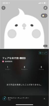 ポケカラというアプリについてです 自分のアカウントがこれだったら リア友をフォローしてもバレませんか?