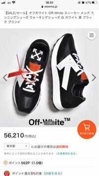 このスニーカーを買いたいと思ってるんですが、オフホワイトのスニーカーの履き心地を聞かせてください。
