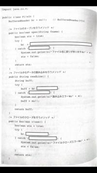 javaバイブルシリーズ java教科書  javaの空白の部分が分かりません。 教科書を読んでもよくわからなかったので教えてもらいたいです。