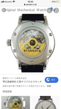グランドセイコーの時計の話ですが、雫石高級時計工房の限定品はシースルーバックにロゴが入りますが信州時の匠工房の商品には何か特徴ありますか? また雫石高級時計工房のものはリセールバリ ューは普通のロゴ...