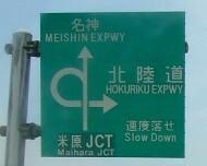 名神高速道路と北陸自動車道の「米原JCT」や北陸自動車道の「米原IC」は「マイバラ」ではなくて「マイハラ」なのですか?