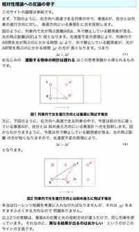 この問題を解ける方いませんか? 一般相対性理論 反論の骨子 光速度不変の原理 ローレンツ収縮