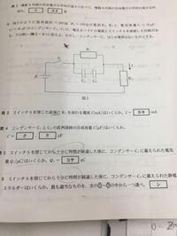 高校物理です キルヒホッフでの解き方を教えてください 問5番です