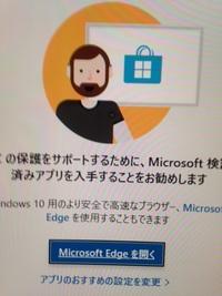 Windows10 グーグルクロームをダウンロードしようとすると 「PCの保護をサポートするためにMicrosoft検証済の アプリを入手することをお勧めします」というメッセージが出ます。 この後、どうすればいいのでし...