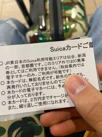 suicaについて 東京駅をsuicaで移動したくて青森駅でsuicaを買いました。2000円でNewdayzというコンビニで買いました。説明欄に、ご利用可能エリアに東京がなく見たところ、JR東日本と書いてありました。 これは...