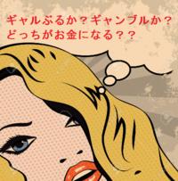 「賭け・賭け事・ギャンブル」な曲を、1曲お願いしま~す♪   椎名林檎 ・ギャンブル https://www.youtube.com/watch?v=DM01dlGWzUw