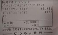 セゾンカードのキャッシング返済についてです。 セゾンカードのキャッシングで2000円返済したいと思い、ゆうちょ銀行で入金しました。ところが、手数料が1812円で元本充当が188円という明細が 返ってきて、セゾ...