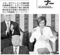資料を破るなんて、アメリカの民主党は日本の立民党と同じようなレベルなんですか。