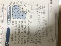 中学校の数学の問題です。解説お願いします。 写真汚くて申し訳ないです   答えを見ても理解できなくて… 計算式と解説があると有難いです。