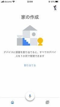 Googlehomeアプリを使いたいのですが、この画面からどうすればいいのか分かりません。まず家の作成の意味がわかりません… できれば早めの回答お願いします。