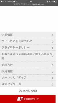 Appleから荷物が届いたが不在の為持ち帰りましたとか言って日本郵便のページにAppleの認証としてApple IDとパスワードを書く欄があるんですがその下をスクロールするとこの写真のような一覧があり、タップするとどれ も中国語で書いてあります。詐欺ですよね?無視でいいですか?また、もし詐欺でないなら不在届あるはずですよね?