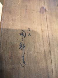 九谷焼の作家ですが、 読み方お分かりの方ご教示ください!  お願い致します