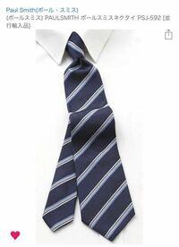 就活生にネクタイのプレゼントを考えています。 ウェブでたくさん調べましたがサイトごとで言っていることが違く、どのようなネクタイが就活に使えるのか分からなくて困っています。 候補はこちらのネクタイを考えているのですが、良いのかわかりません。どなたか教えていただけますでしょうか?