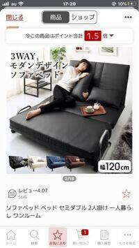 ソファベッドを購入しようと思っています ワンルームの壁が白、床がフローリングのへやには何色が合うと思いますか?