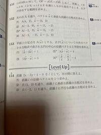 154が分かりません。やり方をお願いします。 ⑴の答えは(2,-3) ⑵の答えは3x+2y-9=0 ⑶の答えは2x-3y+7=0 です。