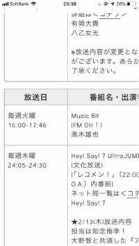 Hey! Say! JUMPの髙木くんが毎週火曜日にやっているこのラジオって、北海道で聞けますか?