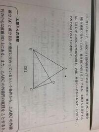 線分ACと線分BDが垂直に交わっているから三角形ABCの中心が直線BD上にある ということが分かるのはなぜなのでしょうか? 回答よろしくお願いします