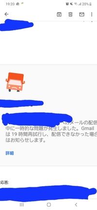 なぜ、送信ボックスでは、送信できたメールがこの様に配信見未完了と言うメッセージが来るのですか? また、19時間後に再施行し、配信出来なかった場合はお知らせします。 と言うのはどう言う ことですか?