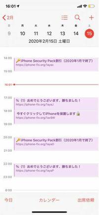 iPhoneの公式カレンダーにウイルスかかったみたいなのですが、対処方法ありますか?