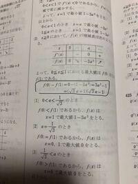 数2 微分の問題です 「a>0とする。関数f(x)=x^3-3a^2x (0<=x<=1)について、次の問いに答えよ。 最大値を求めよ。」 解説の囲っている所が何故そうなるのか分かりません 説明お願いしたいです。