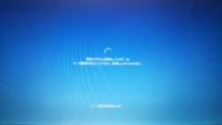 皆さんはWindows10の「更新プログラムを構成しています。PCの電源を切らないでください。処理にしばらくかかります。」「PCは数回再起動します。」って何時間位かかりますか?