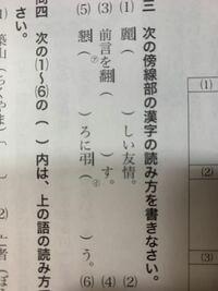 読み方がわからないので調べることもできません。 5番の答えなんですか?