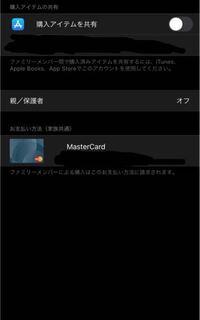 Apple musicに入会する時にファミリー共有で入ったんですけど、支払いが親のクレジットカードと言う形になっています。 ファミリー共有を解除すればこの支払いの形は自分のクレジットカードになりますか?? iTunesカードなどで課金をしてもいちいち領収書のメールが親に行ってガミガミ言われるのがめんどくさいです…
