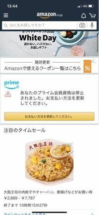Amazonのこのプライム会員停止の表示が邪魔です。何か方法はありますか?