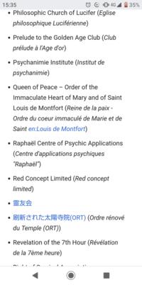 創価学会、幸福の科学、霊友会は フランスでカルト指定されています。  霊友会の分派もそのうちカルト指定されますか?