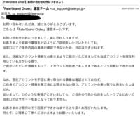 今から7ヶ月ほど前に「ゲームトレード」というサイトからFGOのアカウントを出品者Aさんから5万円ほどで購入したのですが2/18にログインしようとした時に「アカウントの引き継ぎ完了しました」と 出てきておりログ...