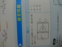 直流回路の分電圧についての問題です。 図のような回路において、電圧計の指示値(V)はいくつか?