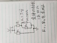 抵抗R3に全電流の1/5の電流が流れています。 R3=10Ω、全抵抗10Ω、R1 R2をもとめよ。という問題なのですが、わからないので、解説つきで教えてほしいです。よろしくお願いします。