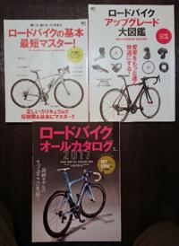自転車関係とかの本です。 ロードバイクを含むスポーツ自転車の為に買いましたが、必要なければ売るのが得策ですか? どう思いますか?