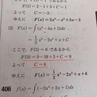 積分の問題です 赤線のところなぜ-6じゃないんですか?