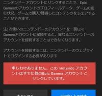フォートナイトのスイッチアカウントをPS4でプレイするための質問です。  epic公式にてスイッチの接続を押すと「申し訳ありません。 このnintendoアカウントはすでに他のEpic Gamesアカウントとリンクしていま...