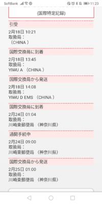 AmazonでChina postからの配達を待っているのですが、ここの掲示板を通して何回か、質問した来たのですが、またまた少し疑問が増えたのでわかる方返信お願い致します!