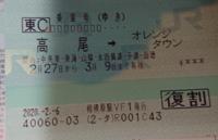 途中下車のことでもうひとつ聞きたいことがあります。寝台特急に乗るまで時間があり、東京スカイツリーを見てから行くことにしました。 最寄り駅は錦糸町です。御茶ノ水駅から秋葉原経由で錦糸町に行って途中下車...