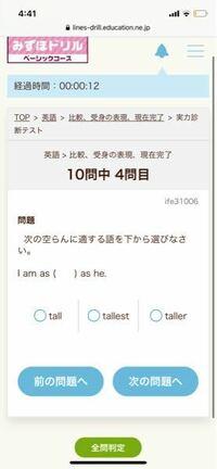 英語の問題なのですが答えを教えて頂きたいのです